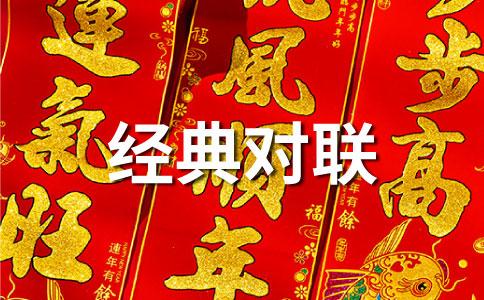 2013蛇年经典对联集锦