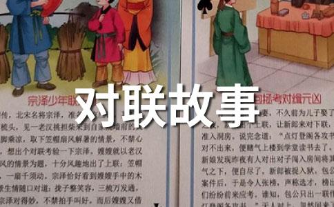 孔府对联匾额故事(11):节并松筠
