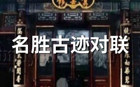 北京故宫交泰殿楹联欣赏
