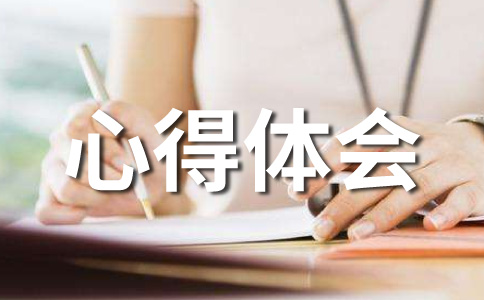 【必备】学法心得体会范文(精选十一篇)