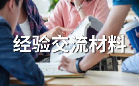 ★典型材料范文汇编九篇