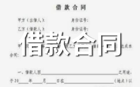 ★借款合同范文(通用8篇)