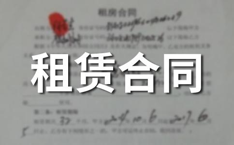 ★简单租房合同范本范文汇编12篇