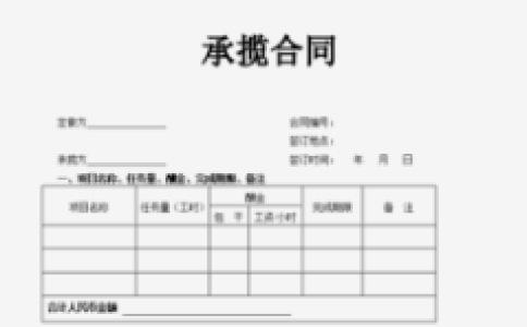 【推荐】合同范文