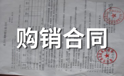 ★合同范文合集10篇