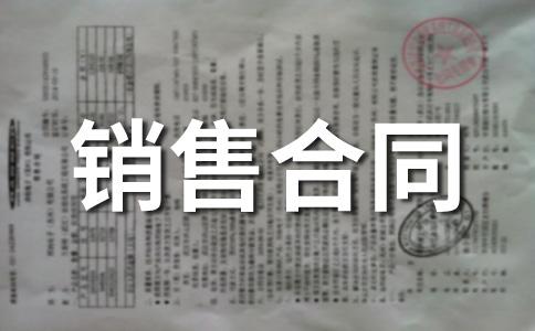 【实用】商品销售合同范文集锦15篇