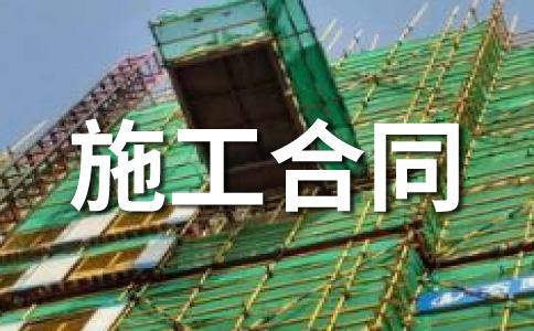 【热门】施工合同范文汇编12篇