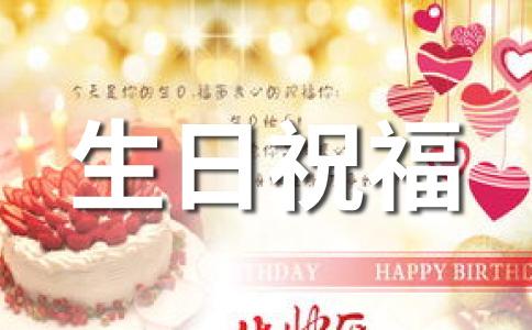 生日祝语范文十二篇
