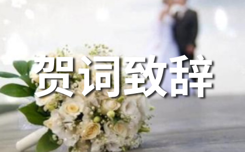 【热】生日祝贺词范文(通用五篇)
