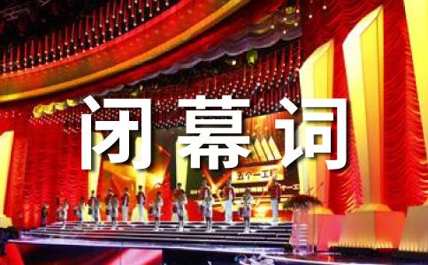 【热门】晚会开幕词范文汇编八篇
