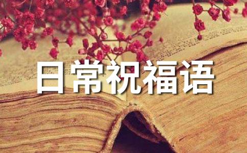 【必备】祝福短信范文集锦七篇
