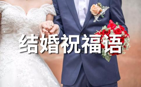 【精】51祝福语范文合集十篇