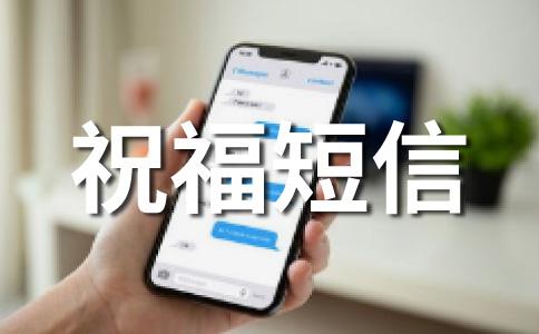 ★祝福短信范文汇编10篇