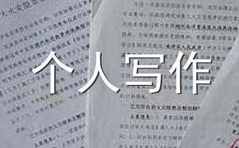 ★简历范文