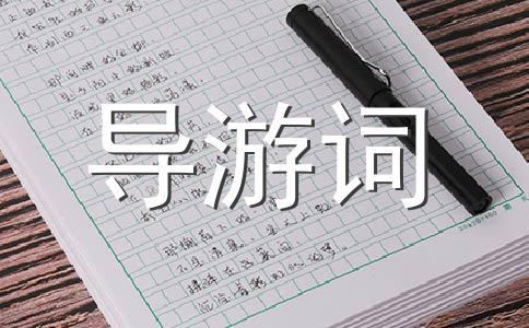 【推荐】导游词范文汇编五篇