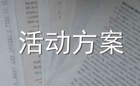 【精品】六一活动方案范文7篇