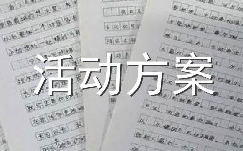 【实用】十一活动方案范文汇编10篇