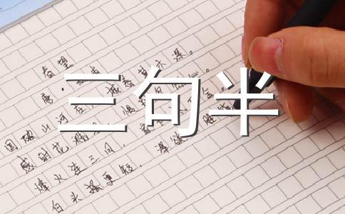 【必备】大三范文合集十五篇
