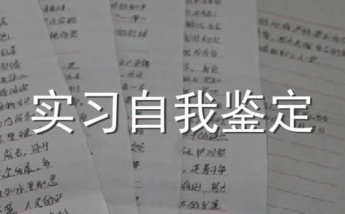 ★教师实习自我鉴定范文汇编5篇