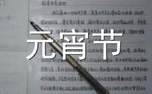 【推荐】2018元宵晚会范文汇编15篇