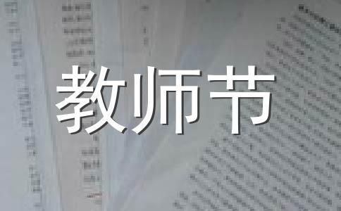 【热门】教师节短信范文汇编五篇