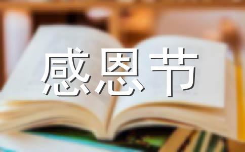 【热】感恩节祝语范文(通用10篇)