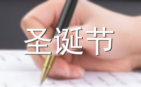 【实用】圣诞节晚会主持词范文(精选十三篇)