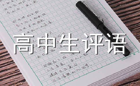【实用】期末评语范文合集6篇