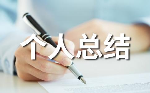 【必备】学年总结范文集锦七篇