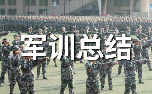 【精品】军训心得体会范文8篇