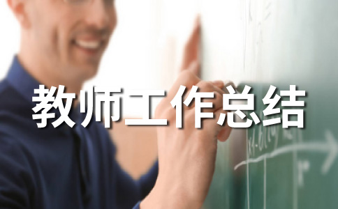 教师工作总结个人范文