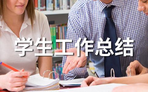 学生工作总结范文集锦10篇