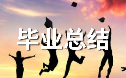 【精选】大学毕业总结范文汇编十一篇