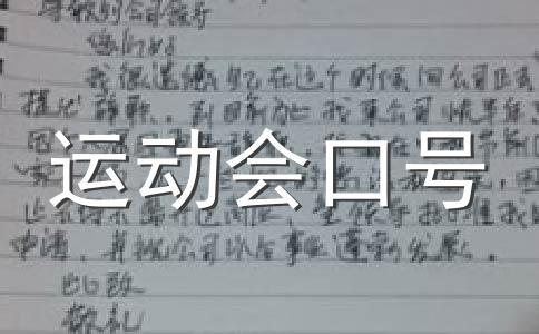 【必备】口号范文合集10篇