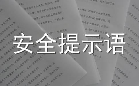 【精选】标语范文汇编七篇