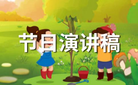 六一儿童节讲话稿范文(通用十四篇)