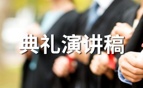【精华】开学典礼演讲稿范文汇总5篇