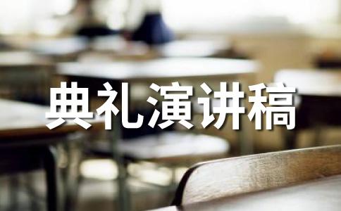【热门】开学典礼讲话范文(精选十一篇)