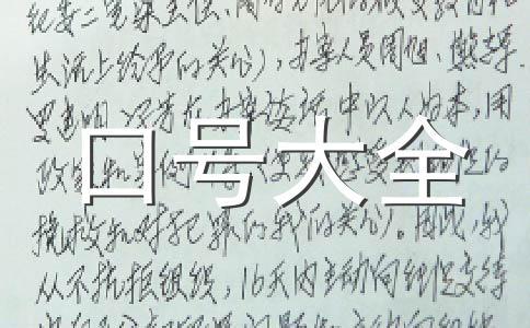 【精品】宣传语范文