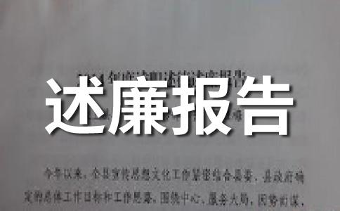【推荐】领导干部述职报告范文集锦十篇