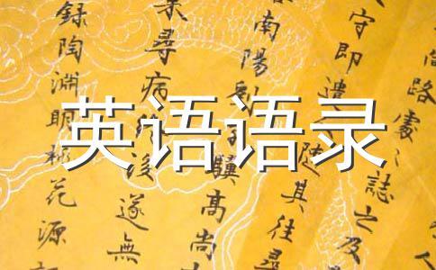 经典孔子语录用英语如何说?