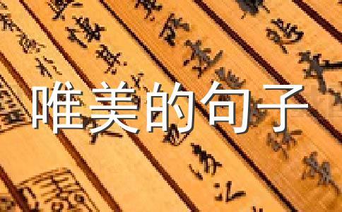 2015年小暑祝福语大全_优美优美句子