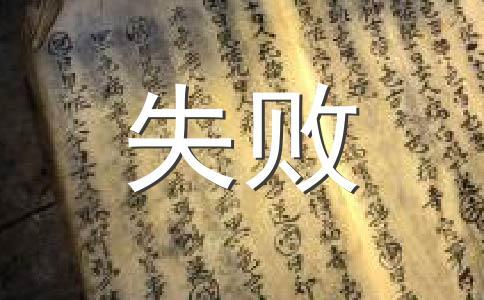 成功与失败-民间名言-【名人名言名句】