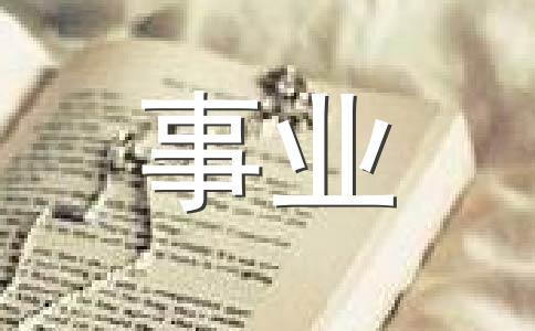 尧虽贤,兴事业不成,得禹而九州宁。且欲兴