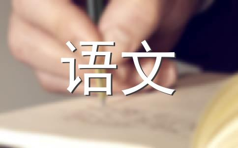 七年级语文前五单元生字试卷.下册