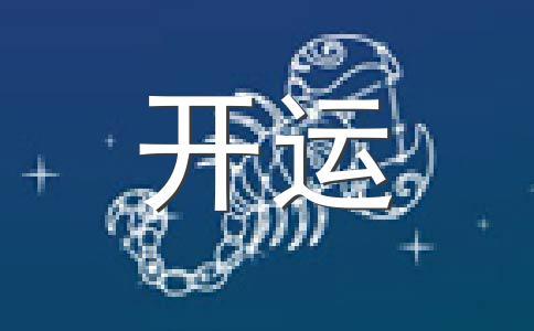 箬耶星座周运【2013.3.11