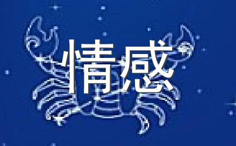 双鱼座的初夜平均年龄
