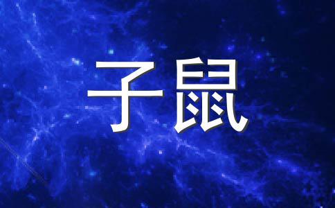 十二生肖鼠win7桌面【图】