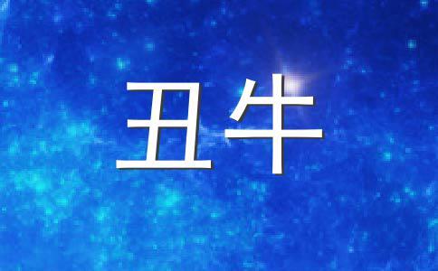 李云天一周生肖牛运势(9.24-9.30)