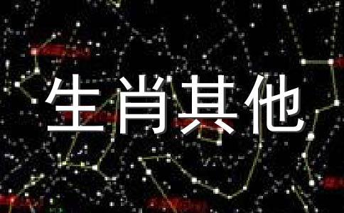 09年生肖鸡忌戴饰品